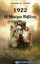 1922 η μαύρη βίβλος