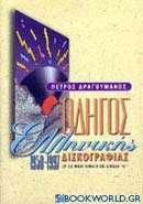 Κατάλογος ελληνικής δισκογραφίας 1950-2007