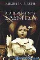 Αγαπημένη μου Ελενίτσα