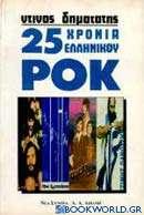 25 χρόνια ελληνικού ροκ