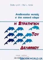Η στρατηγική του δελφινιού