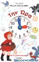 Πες μου πώς να μάθω την ώρα