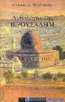 Ανθολόγιο της Ιερουσαλήμ