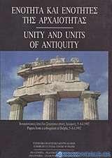 Ενότητα και ενότητες της αρχαιότητας