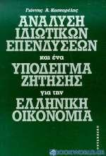Ανάλυση ιδιωτικών επενδύσεων και ένα υπόδειγμα ζήτησης για την ελληνική οικονομία