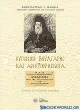 Ευγένιος Βούλγαρης και ανεξιθρησκεία