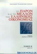 Το παρόν και το μέλλον της ελληνικής οικονομίας