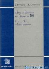 Η ελληνική εκπαίδευση στον ορίζοντα του 2000