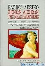 Βασικό λεξικό ξένων λέξεων της νέας ελληνικής