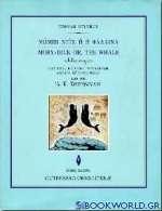 Herman Melville: Μόμπι Ντικ ή η φάλαινα