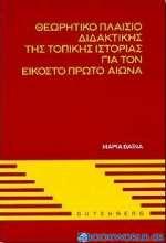 Θεωρητικό πλαίσιο διδακτικής της τοπικής ιστορίας για τον εικοστό πρώτο αιώνα