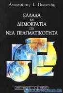 Ελλάδα και δημοκρατία στη νέα πραγματικότητα