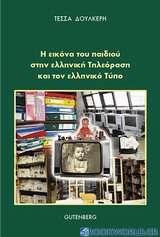 Η εικόνα του παιδιού στην ελληνική τηλεόραση και στον ελληνικό τύπο