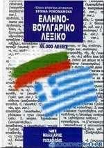 Ελληνοβουλγαρικό λεξικό