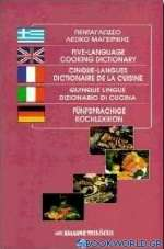 Πεντάγλωσσο λεξικό μαγειρικής