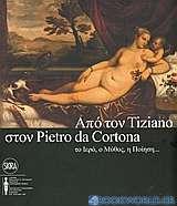 Από τον Tiziano στον Pietro da Cortona: το ιερό, ο μύθος, η ποίηση...