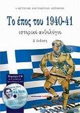 Το έπος του 1940-41