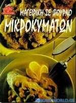 Μαγειρική σε φούρνο μικροκυμάτων