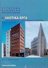 Σύγχρονη ελληνική αρχιτεκτονική: 4: Ιδιωτικά έργα