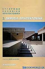 Σύγχρονη ελληνική αρχιτεκτονική: 3: Δημόσια αρχιτεκτονική