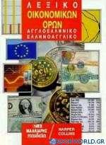 Λεξικό οικονομικών όρων