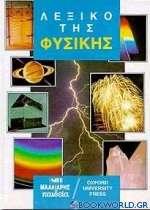 Λεξικό της φυσικής