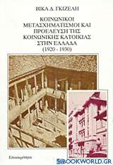 Κοινωνικοί μετασχηματισμοί και προέλευση της κοινωνικής κατοικίας στην Ελλάδα 1920-1930