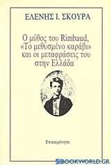 Ο μύθος του Rimbaud, Το μεθυσμένο καράβι και οι μεταφράσεις του στην Ελλάδα