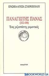 Παναγιώτης Πανάς (1832-1896)