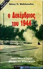 Ο Δεκέμβριος του 1944