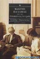 Κωστής Παλαμάς 1859-1943