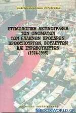 Ετυμολογική ακτινογραφία των ονομάτων των Ελλήνων προέδρων δημοκρατίας, πρωθυπουργών, βουλευτών και ευρωβουλευτών