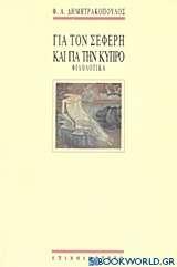 Για τον Σεφέρη και για την Κύπρο