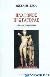 Πλάτωνος Πρωταγόρας