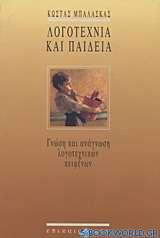 Λογοτεχνία και παιδεία