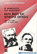 Οι θεμελιωτές του μαρξισμού Καρλ Μαρξ και Φρίντριχ Ένγκελς