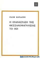 Η επανάσταση της Θεσσαλομαγνησίας το 1821