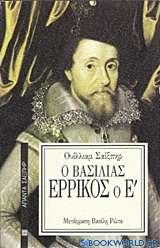Ο βασιλιάς Ερρίκος ο Ε΄