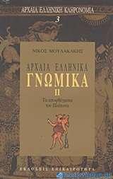 Αρχαία ελληνικά γνωμικά ΙΙ
