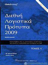 Διεθνή λογιστικά πρότυπα 2009