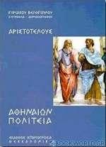 Αριστοτέλους Αθηναίων Πολιτεία
