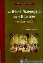 Ηθικά Νικομάχεια και Πολιτικά του Αριστοτέλη Γ΄ ενιαίου λυκείου