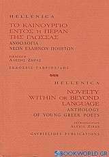 Hellenica: Το καινούργιο εντός ή πέραν της γλώσσας: Ανθολογία νέων Ελλήνων ποιητών