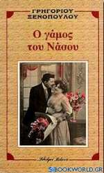 Ο γάμος του Νάσου