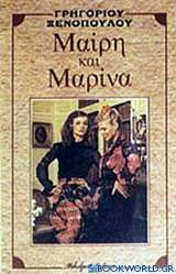 Μαίρη και Μαρίνα