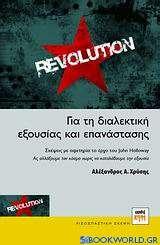 Για τη διαλεκτική εξουσίας και επανάστασης