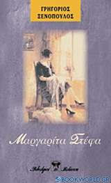 Μαργαρίτα Στέφα