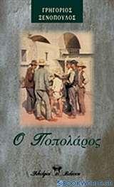 Ο Ποπολάρος