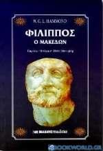 Φίλιππος ο Μακεδών