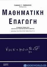 Μαθηματική επαγωγή